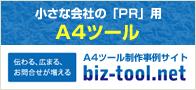 biz-tool